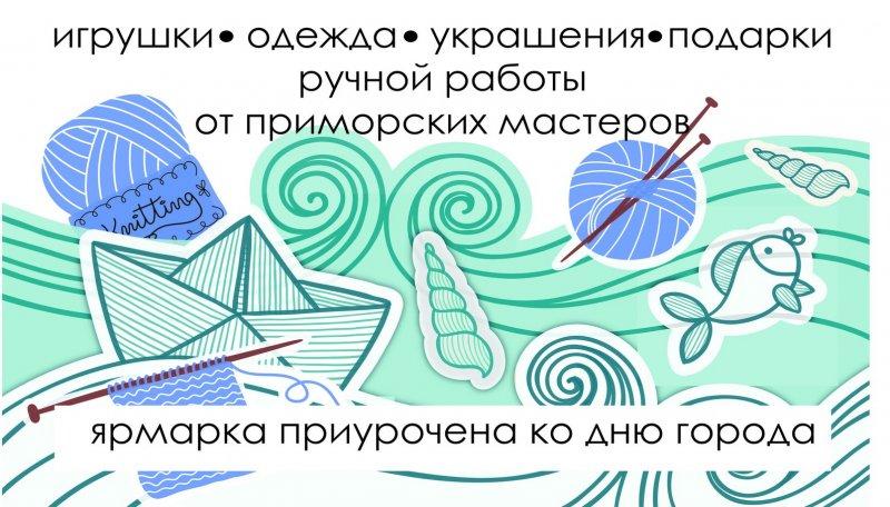 «Рукодельные чудеса» представят изделия с морской тематикой