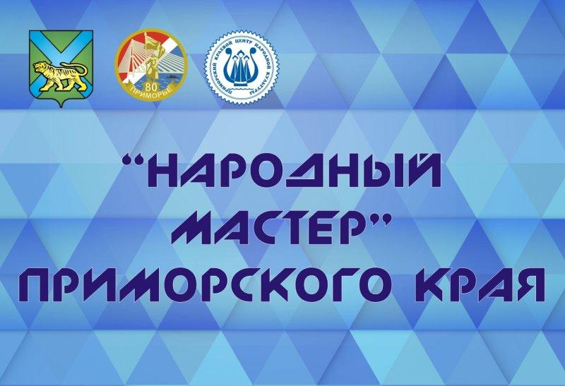 Утверждено Положение о «Народном мастере Приморского края»