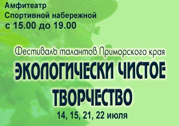 Фестиваль «Экологически чистое творчество» пройдет во Владивостоке