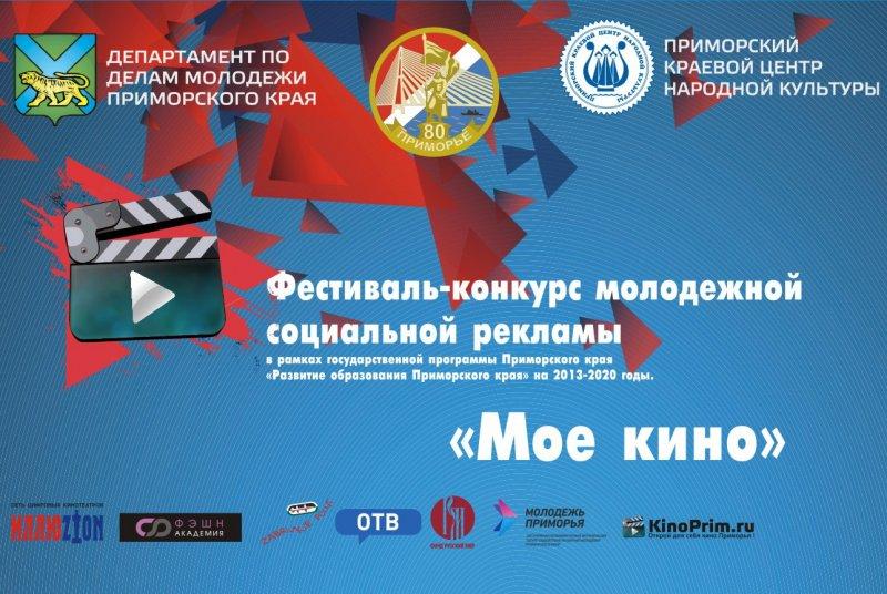 Приморское кино будет показано в территориях края