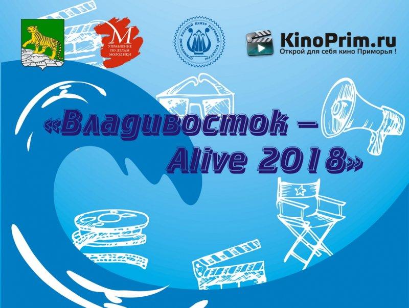 Осталось 8 дней до конца приема заявок на киноконкурс «Владивосток – Alive 2018»