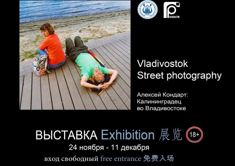 Выставка уличной фотографии в ГАУ ПКЦНК
