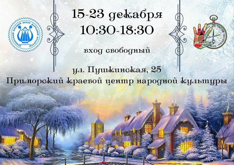 «Рукодельные чудеса» представят изделия к новогодним праздникам