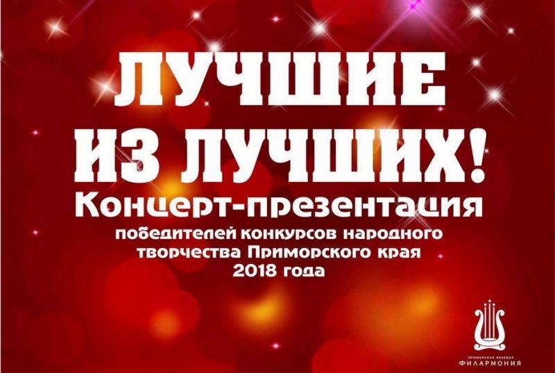 Концерт победителей 2018 года «Лучшие из лучших!»