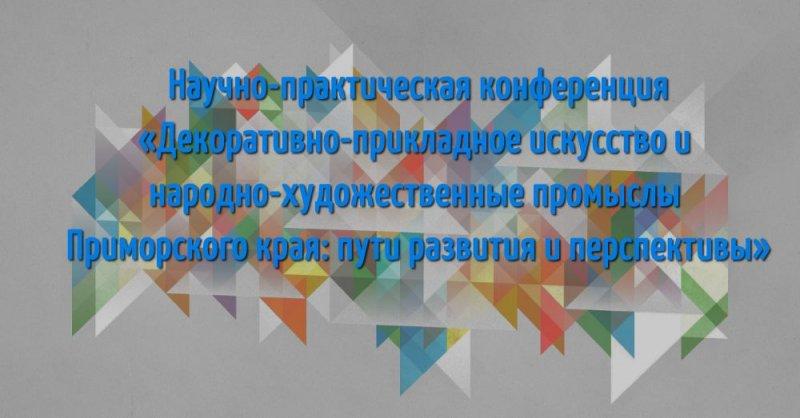 Приглашаем Вас принять участие в конференции по ДПИ