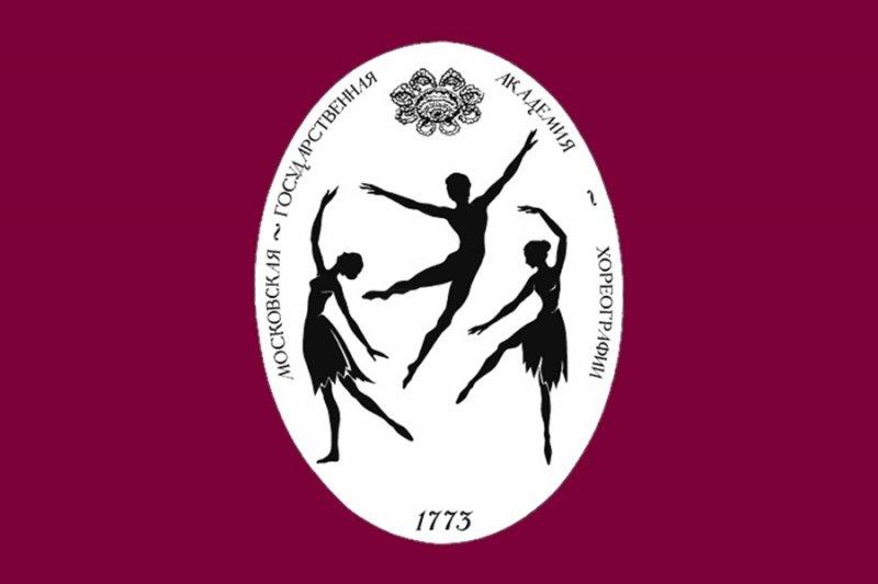 Набор в филиал  Московской Государственной Академии хореографии