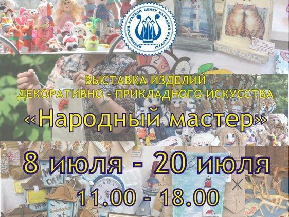 Приглашаем на выставку народных мастеров