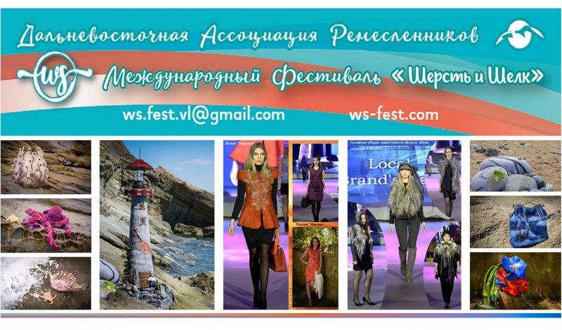 Международный фестиваль «Шерсть и шелк»