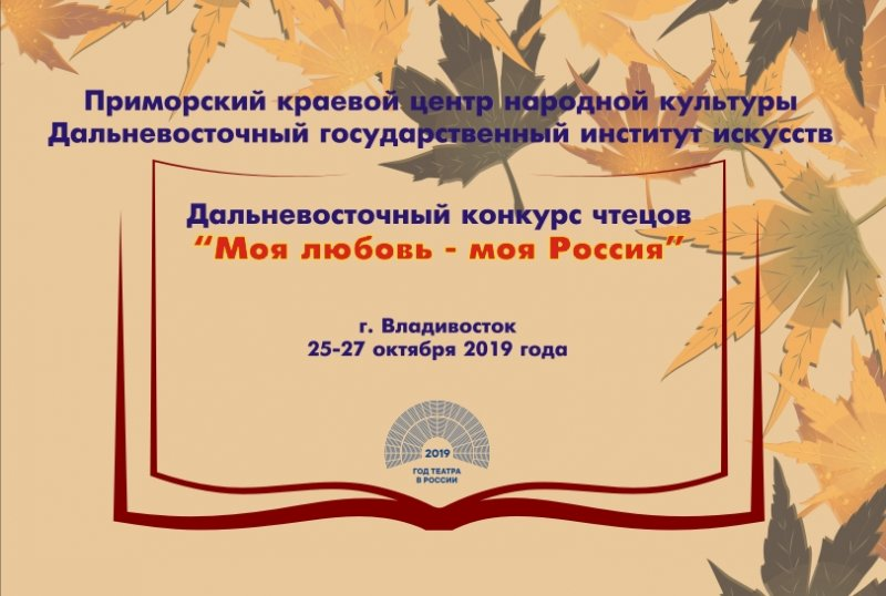 Итоги конкурса «Моя любовь – моя Россия»