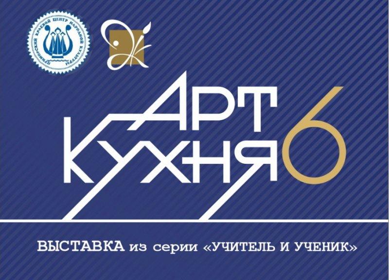 «ART-кухня» проходит во Владивостоке