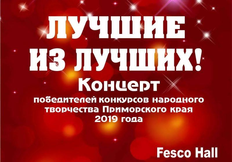 Концерт народного творчества «Лучшие из лучших!»