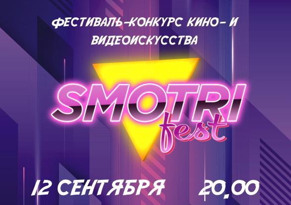 Показ лучших работ «SmotriFest» пройдет в субботу под открытым небом
