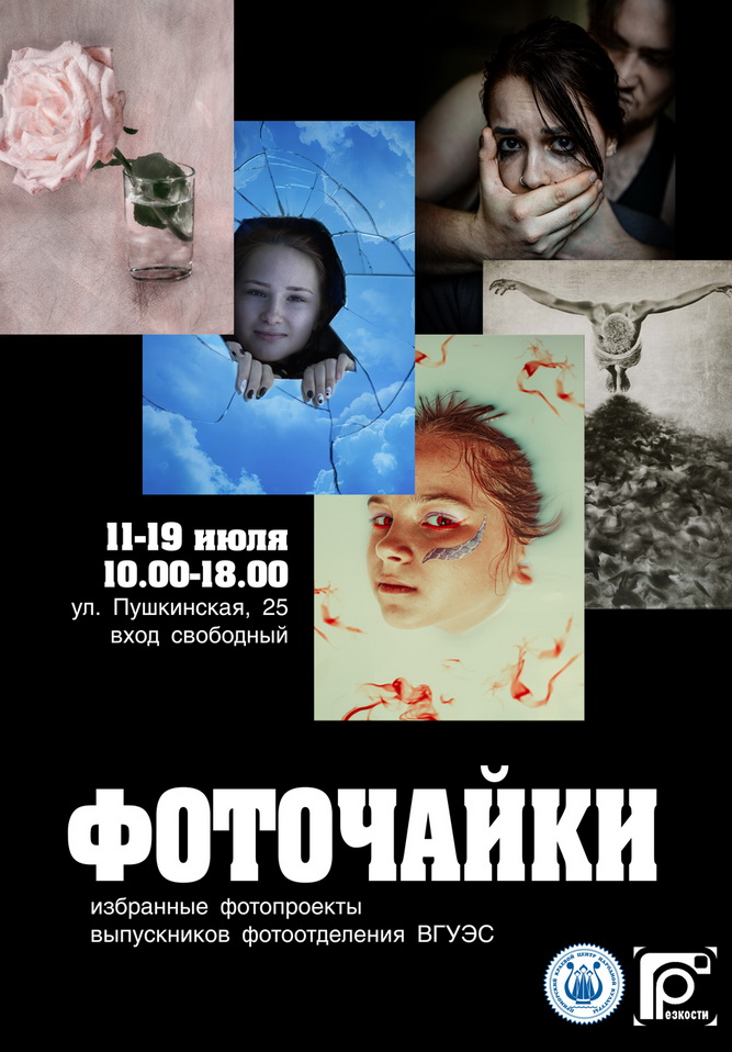 Приглашаем посетить выставку художественной фотографии «Фоточайки»