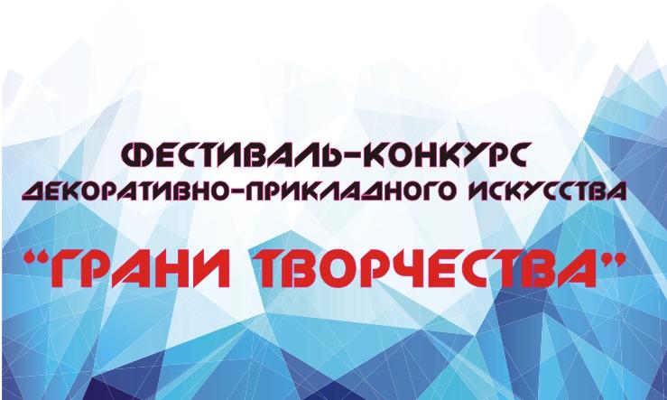 Краевой фестиваль-конкурс декоративно-прикладного искусства  «Грани творчества» вновь пройдет во Владивостоке