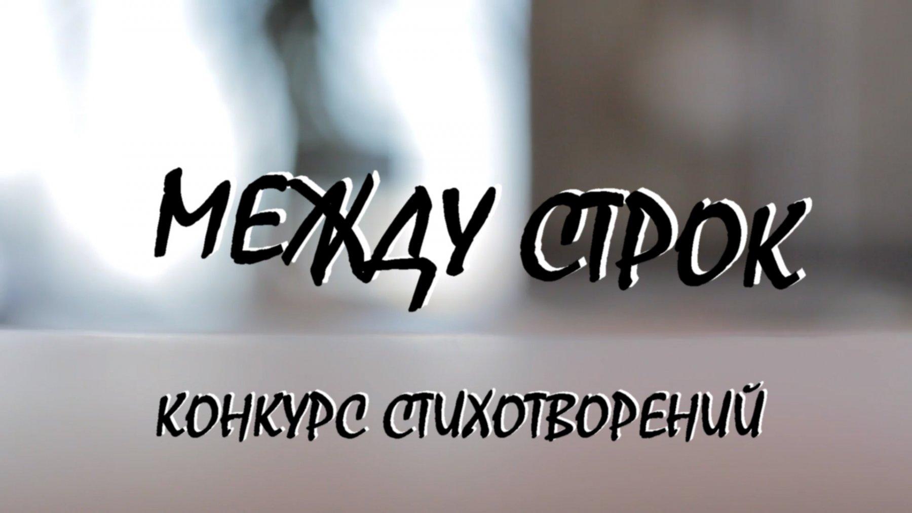 "ИТОГИ конкурса стихотворений ""Между строк"" (2021 г.)"