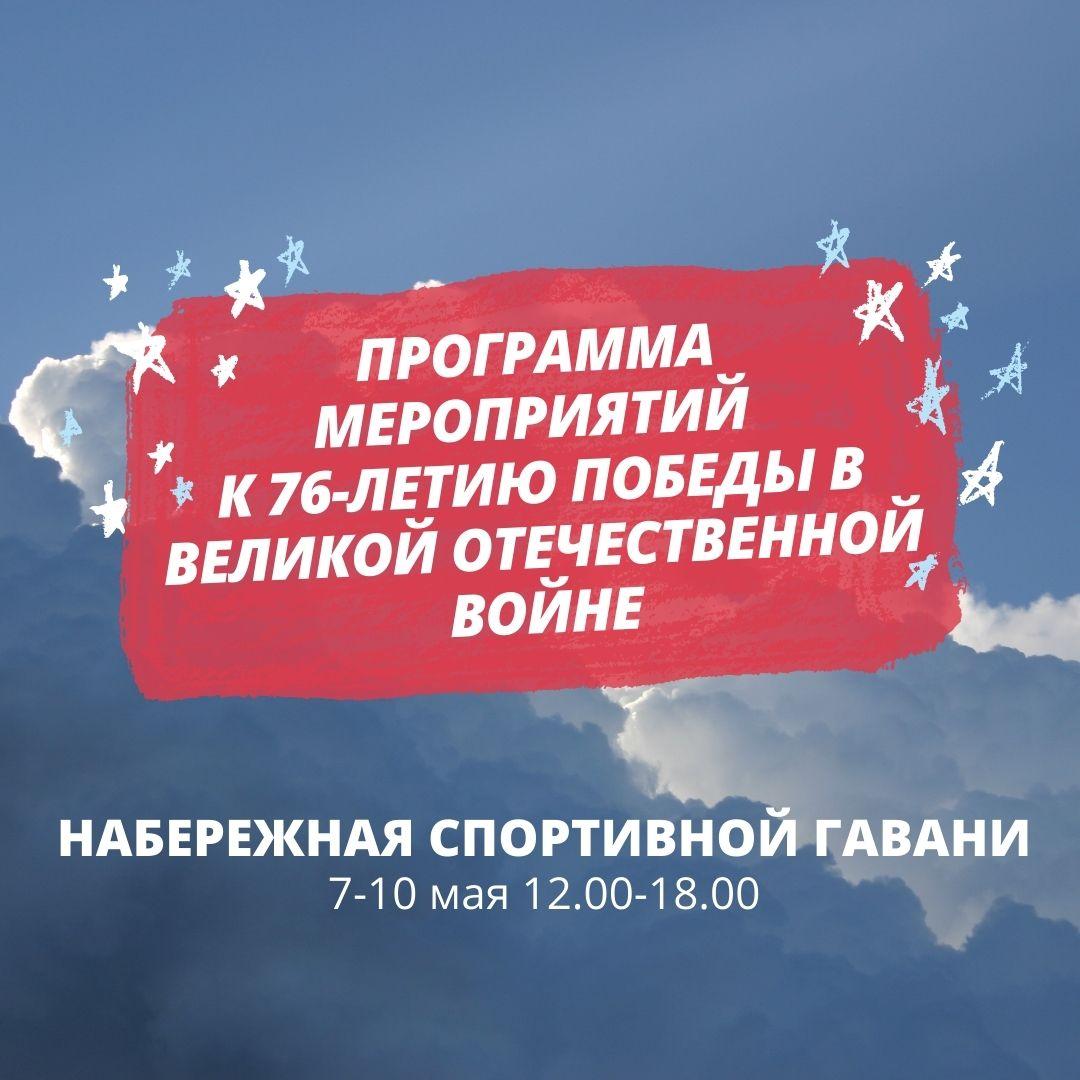 ПРОГРАММА мероприятий к 76-летию Победы в ВОВ