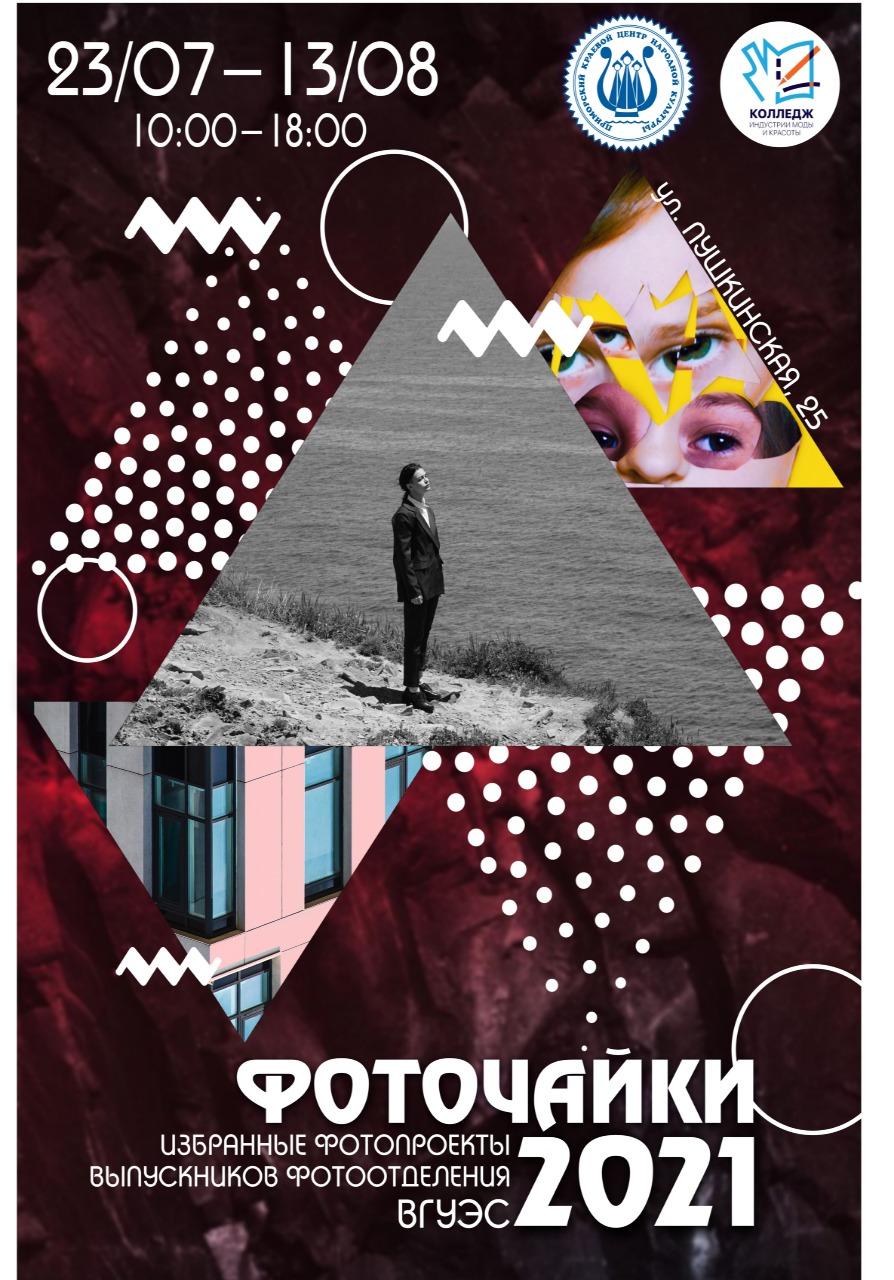 """Фотовыставка """"Фоточайки"""" 23 июля - 13 августа"""