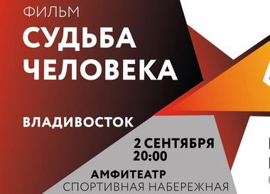 Показ фильма «Судьба человека» пройдет во Владивостоке 2 сентября