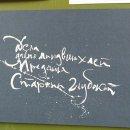 28 июля. Школа каллиграфии