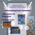 Выставка «Лесозаводская палитра»